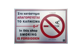 IN THIS SHOP SMOKING IS FORBIDDEN